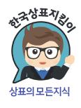 한국상표 지킴이 상표의 모든지식